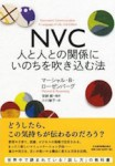 NVC本s