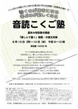 kokugo-juku_leaf15